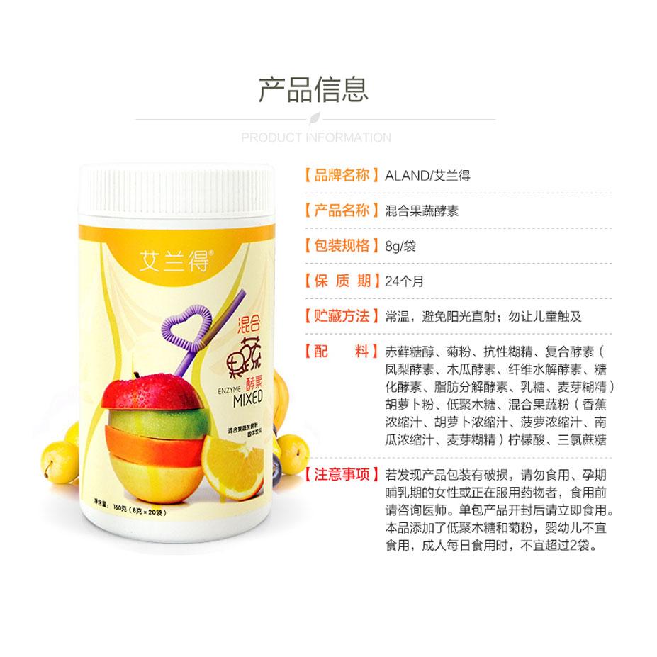 【买一送一】妙语果蔬酵素粉共48袋-南方科技网